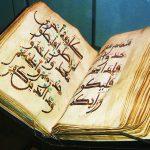 Si e pranoi Islamin falsifikuesi i Kuranit!